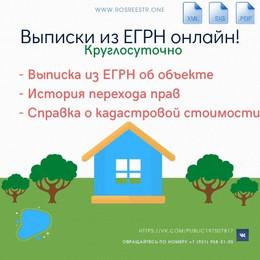 Выписка из ЕГРН в г. Казань - онлайн из Росреестра